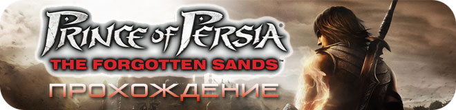 Прохождение Prince of Persia: The Forgotten Sands
