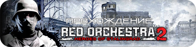 Прохождение Red Orchestra 2: Heroes of Stalingrad