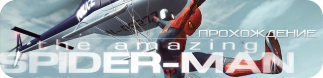 Прохождение The Amazing Spider-Man (2012)