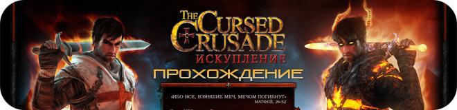 Прохождение The Cursed Crusade. Искупление