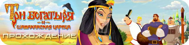 Прохождение игры Три богатыря и Шамаханская царица