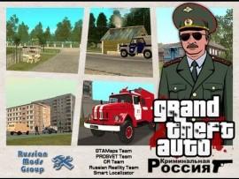 Коды для игры GTA: Криминальная Россия