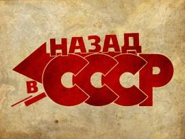 Назад в СССР Ответы