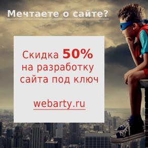 Скидка 50% на разработку сайта под ключ